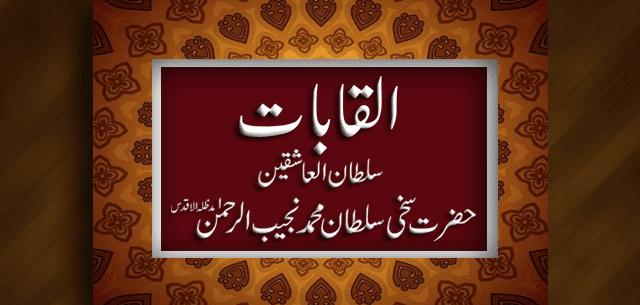 Alqabat-Sultan-ul-ashiqeen