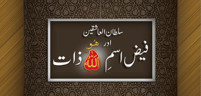 Faiz-ism-e-Allah-Zaat