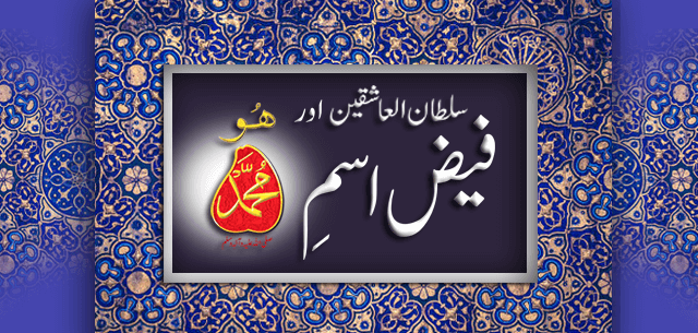 Faiz-ism-e-Mohammad