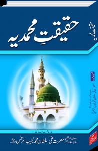 Haqeekat-e-Mohammadia