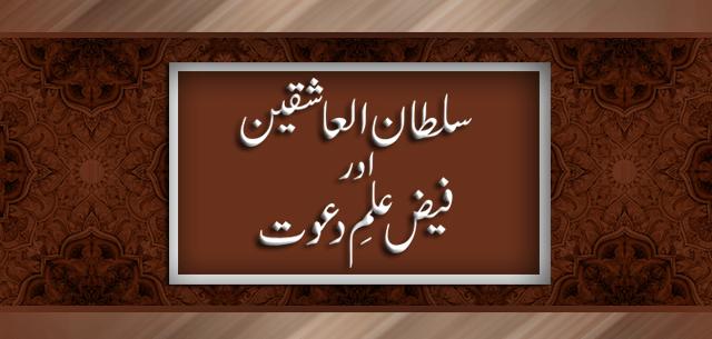 Ilm-e-Dawat
