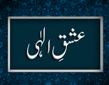 Ishq-Haqiqi