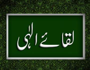 Laqa-e-Elahi