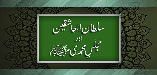 Majlis-e-Mohammadi