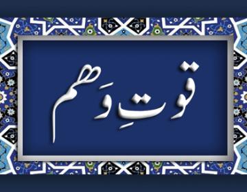 Qowwat-e-waham