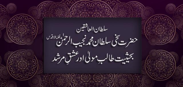 Sultan-ul-Ashiqeen-Talib-e-Moula