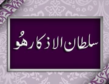 Sultan-ul-azakar-hoo