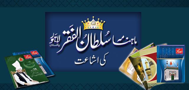 Sultan-ul-faqr-magazine