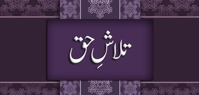 Talsh-e-Haq