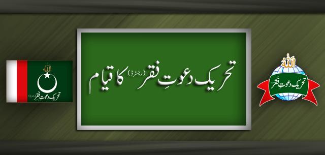Tehreek-dawat-e-faqr-ka-qiaam