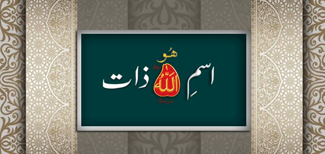ism-e-Allah-Zaat