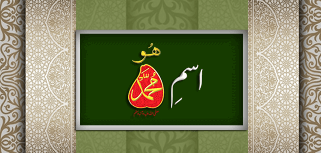 ism-e-Mohammad