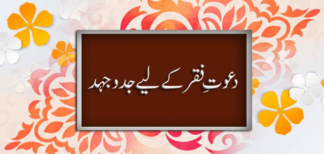 jiddojahad-Dawat-e-faqr