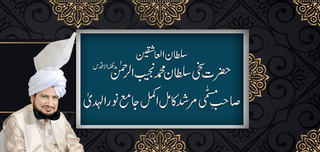 sultan-ul-ashiqeen-Murshid-Kamil-Akmal-noor-ul-hudha