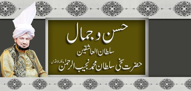sultan-ul-ashiqeen-ka-Husno-jamal
