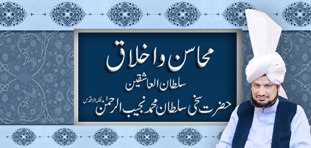 sultan-ul-ashiqeen-ka-Mahisn-o-ikhlaq