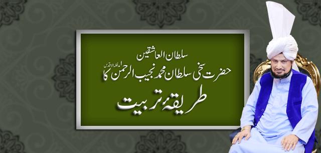 sultan-ul-ashiqeen-ka-Tareqa-tarbiat