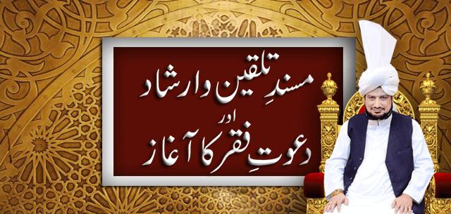 sultan-ul-ashiqeen-ka-musnad-talqeen-irshad-aur-dawat-e-faqr-ka-aghaz
