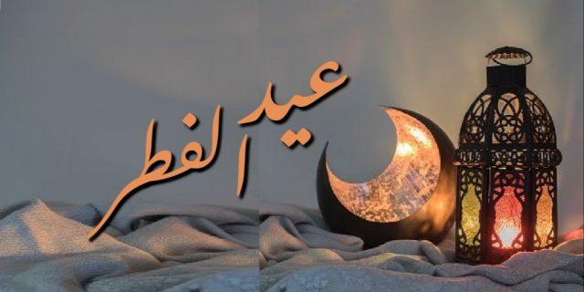 Eid ul Fiter